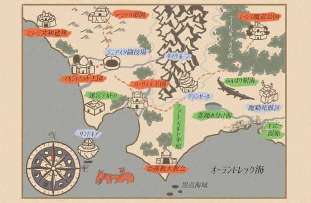 アルフレイム大陸 MAP