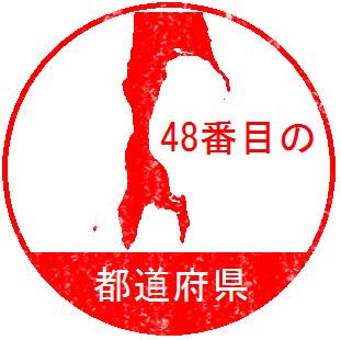 48番目の都道府県