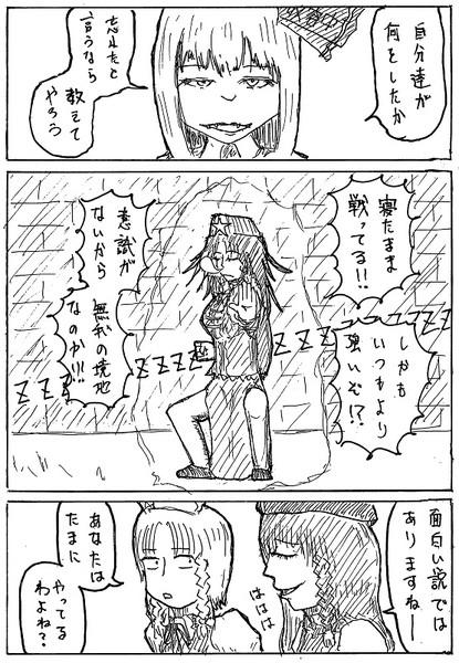 SCP-1363-JP 「私たちは何をした?」/Shoushaの提言