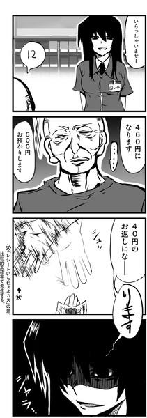 コンビニ店員の田ノ中さん 1
