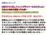 【フリーフォント】源暎Nuゴシック【モダンゴシック】