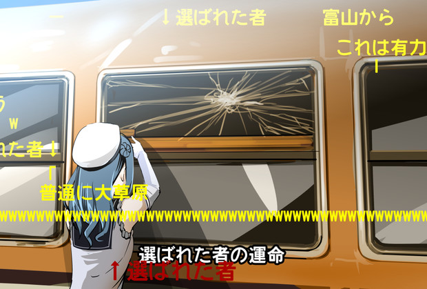 【國鐡鎮守府の日常】 割れた窓ガラスに黄色いガムテを貼りに行く浦風