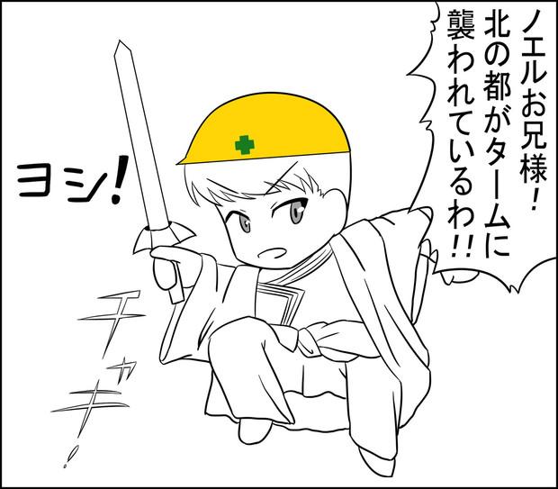 【ロマサガ2】現場ノエル