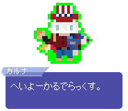 【ドット】カルナ