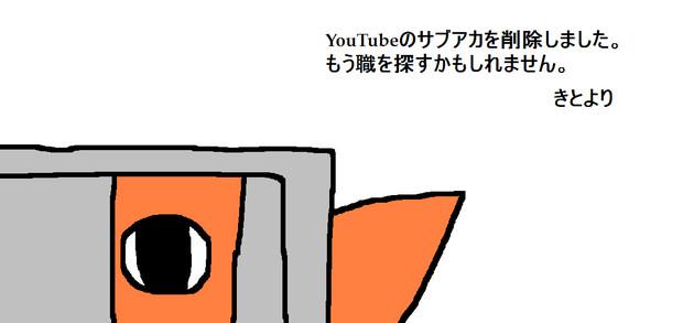 YouTubeのサブアカを削除しました。