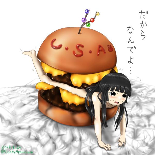 チーズバーガーに挟まれてるよ