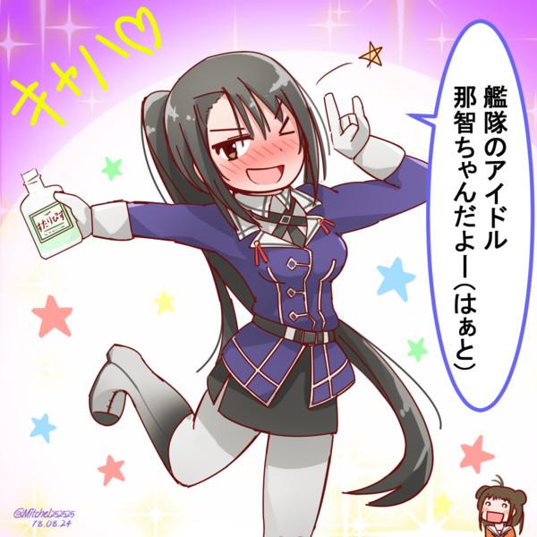 艦隊のアイドル那智ちゃんだよー