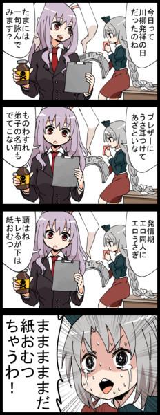 【四コマ】川柳バトルin永遠亭