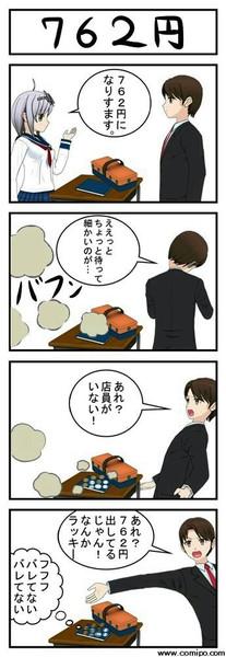 【コミPo!】762円