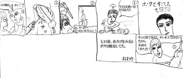 【14年前に描いた漫画】ボクとすごした七日間
