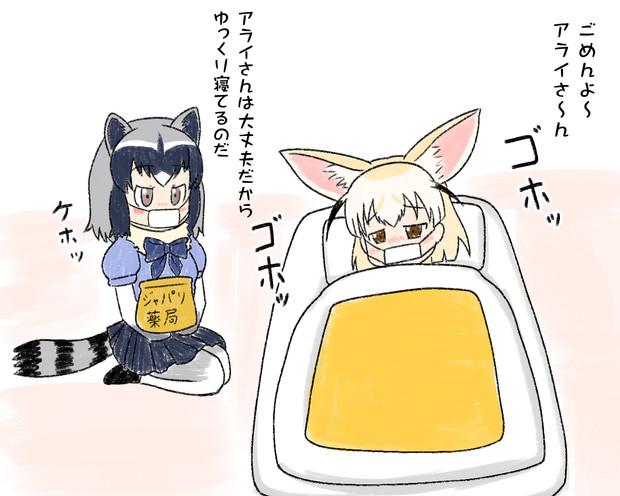 モライさん(もらい風邪)