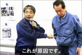 3・11 東日本大震災・福島原発メルトダウン。 福島原発を爆破させた菅直人のその後の行動。