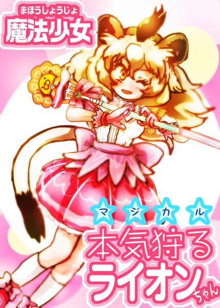 魔法少女マジカル(本気狩る)ライオンちゃん