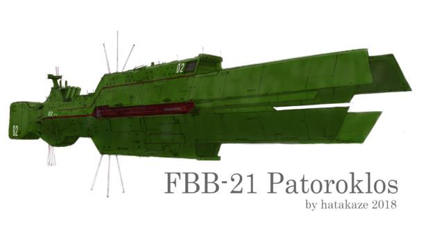 自由惑星同盟 戦艦パトロクロス