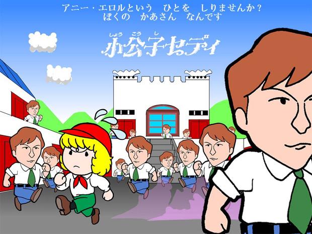 小公子セディ(ファミコン版)