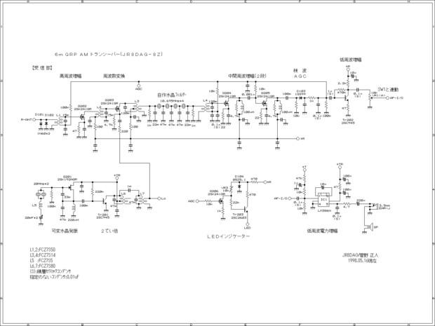6m QRP AM トランシーバー(JR8DAG-8Z)回路図(受信部)