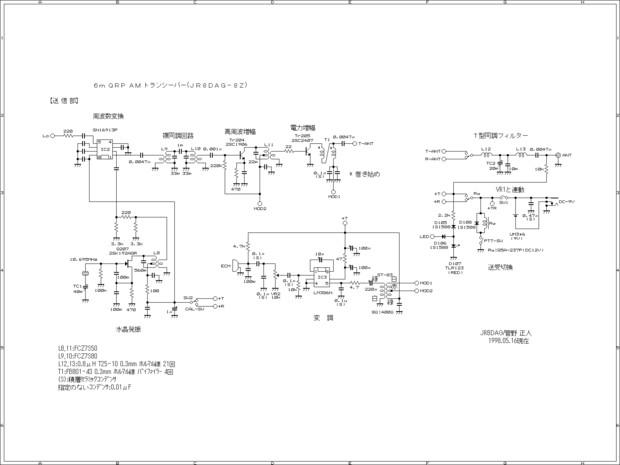 6m QRP AM トランシーバー(JR8DAG-8Z)回路図(送信部)