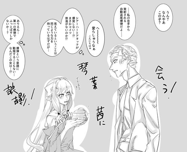 吉良吉影琴葉茜に会う 遠藤029 さんのイラスト ニコニコ静画