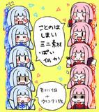 茜&葵ちゃんミニ素材っぽい何か