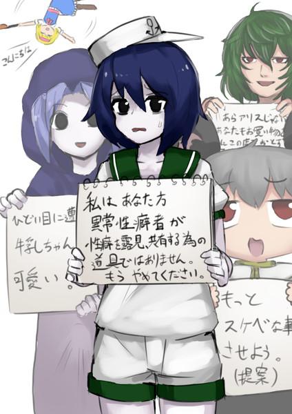 デモ活動☆