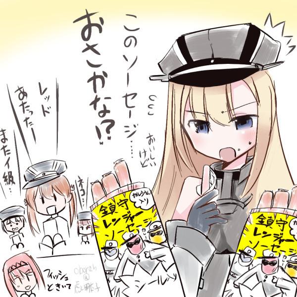 ドイツ艦 日本のソーセージ文化に触れてしまう!