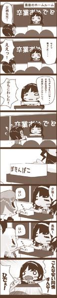 あまずんが艦王 ~卒業~