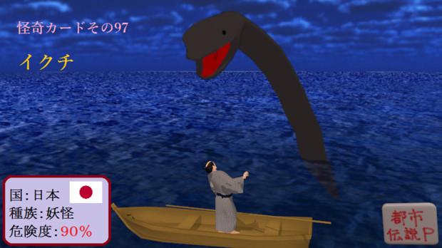 怪奇カード-その97】イクチ / MN...