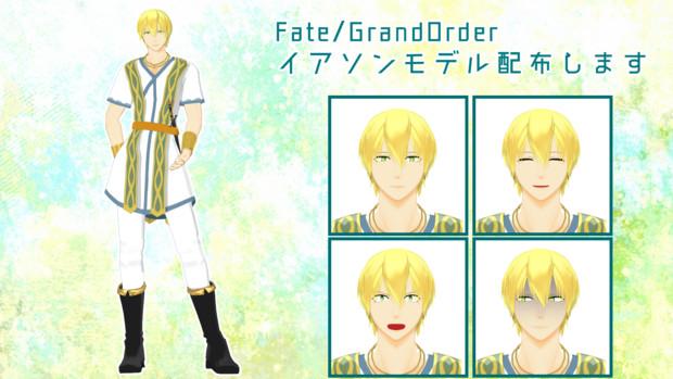 【Fate/MMD】イアソン配布します