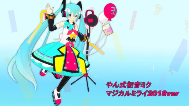 【MMD】やん式初音ミク マジカルミライ2018(モデル配布あり)