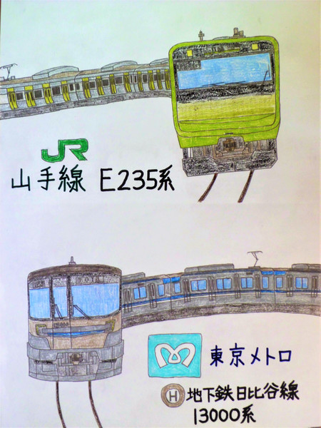 初めて東京へ行き、乗った電車。