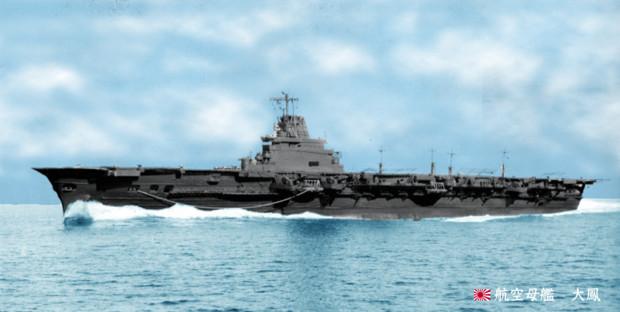 航空母艦「大鳳」