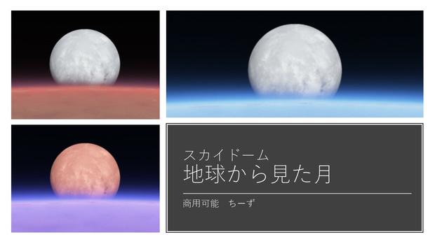 【MMDステージ配布】スカイドーム 地球から見た月【スカイドーム】