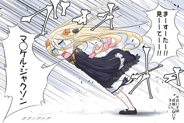 アビゲイルちゃん VS 台風