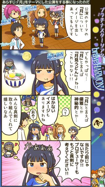 ミリシタ四コマ『brave HARMONY』