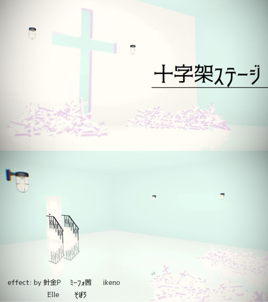 [MMDステージ配布]十字架ステージ