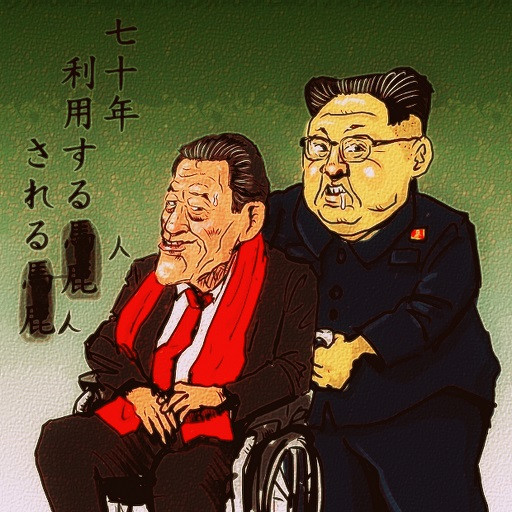 また行くの猪木議員 木住野武 さんのイラスト ニコニコ静画 イラスト