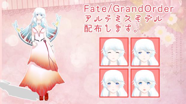【Fate/MMD】アルテミス配布します