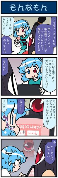 がんばれ小傘さん 2831