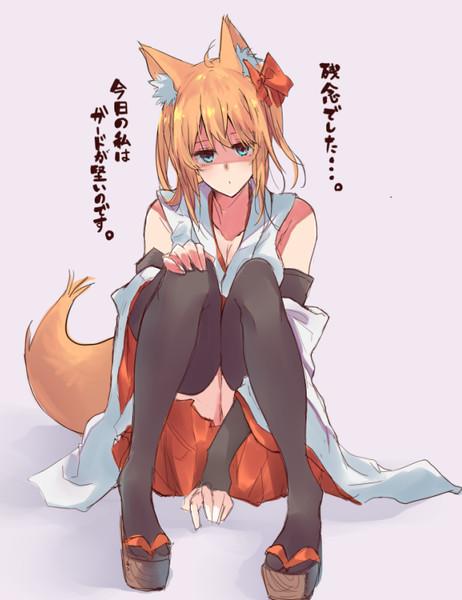 珍しく見えない狐