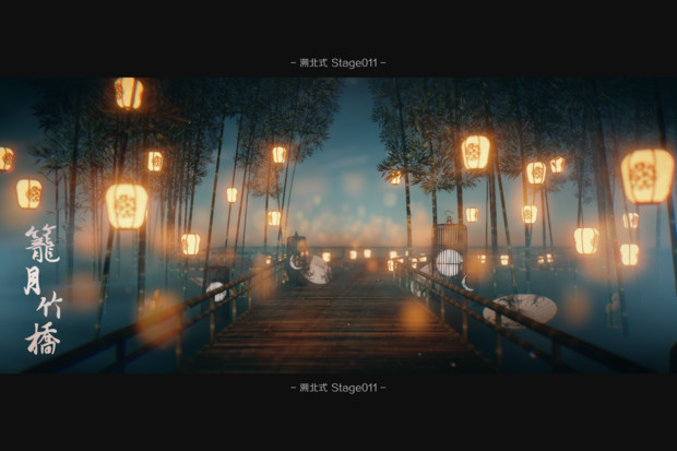 溯北式Stage011 籠月竹橋