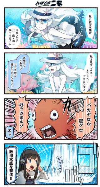 潜水新棲姫とおさかなさん
