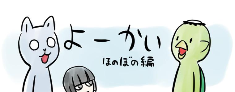 よーかい ほのぼの編