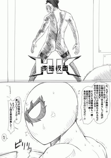 変態仮面マナー啓発