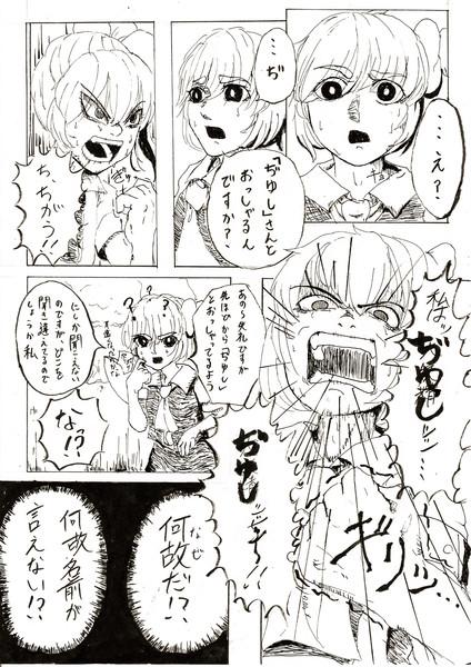 DIYUSIと大妖精⑧