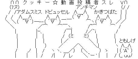クッキー☆動画投稿者スレオールスター