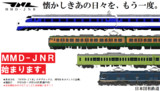 【イベント告知】MMD-JNR