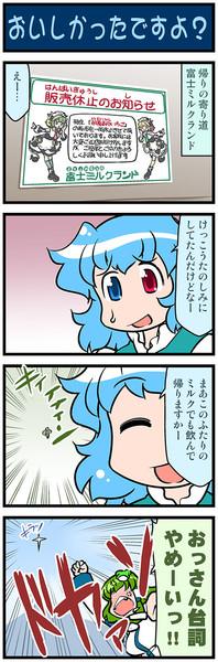 がんばれ小傘さん 2836