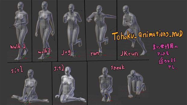 tohoku_animations_MOD v0.3