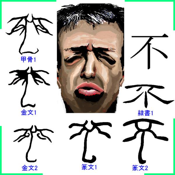 漢字の成り立ち「不」