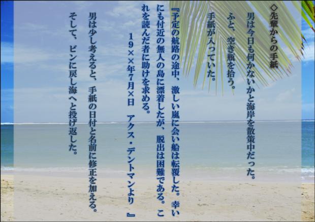 短小説25『先輩からの手紙』